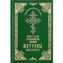 Житие и чудеса святой праведной блаженной Матроны Московской.